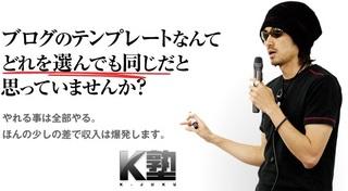 K塾テンプレート.jpg